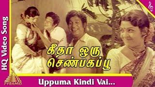 Uppuma Song  Geetha Oru Shenbaga Poo Tamil Movie Songs Suruli Rajan Sachu Pyramid Music
