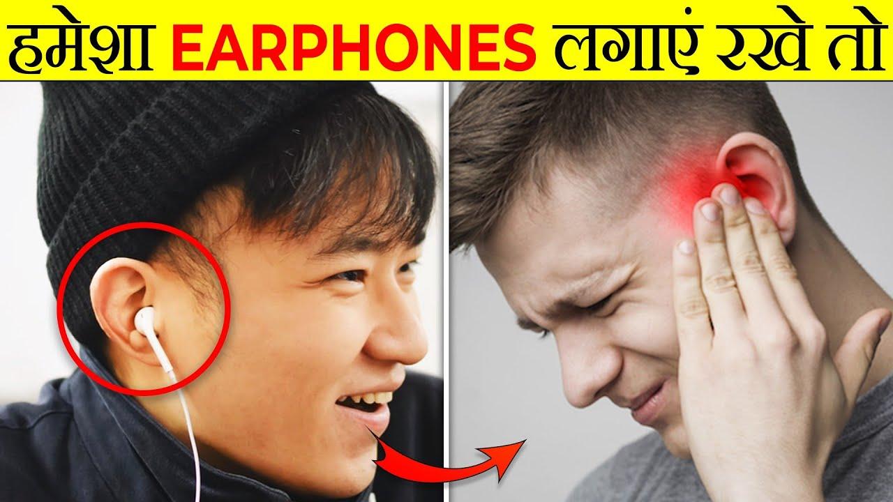 हमेशा Earphone लगने से ये हाल होगा?  What If You Kept Your Headphones on Forever   Random facts  #88