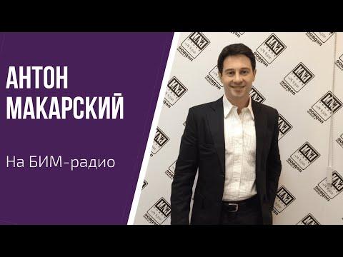 Видео: 2016г. Антон Макарский в студии Бим-радио