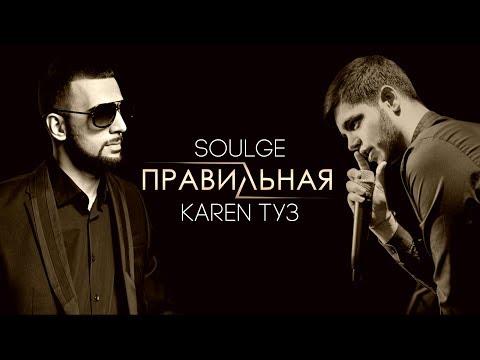 Soulge & Karen ТУЗ - Правильная (Live Асаки)