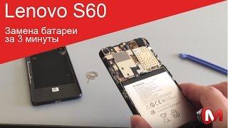Легкая разборка Lenovo S60 и замена батареи в домашних условиях