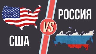 Что, если битва: Россия vs США