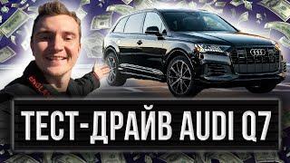 Тест-драйв Audi Q7, Полный Обзор и Мои Впечатления