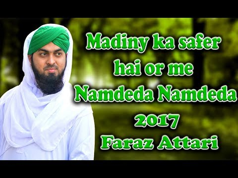 Madinay Ka Safar Hai Aur Me Nam Deeda Nam Deeda | Faraz Attari | With Lyrics