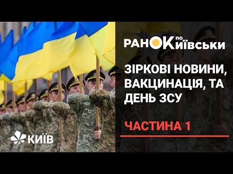 Телеканал Київ: Огляд зіркових новин, вакцинація у світі та привітання із днем ЗСУ - частина 1