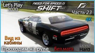 Скачать Dodge Challenger Chevrolet Camaro SS NFS Shift 23 Прохождение на руле в 2020