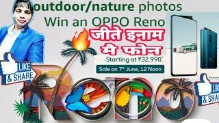 🔥Amazon Spark India Photo Contest || Win Opporeno Phone ||  2000Rs Cash  voucher ||🔥
