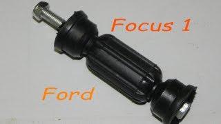 замена задних стабилизаторов форд фокус 1