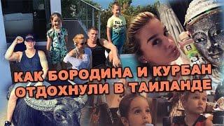 Как Ксения Бородина и Курбан Омаров отдыхали в Таиланде. Спецвыпуск новостей дома 2 (2016 год)