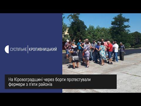 Суспільне Кропивницький: На Кіровоградщині через борги протестували фермери з п'яти районів