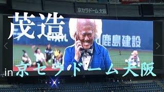 【吉本新喜劇が京セラドーム大阪にやって来た!】鷹の祭典2018 試合前イベントその1 thumbnail