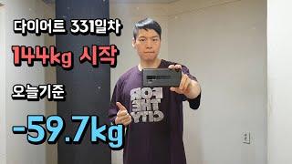 복권남 다이어트 331일차]  【144kg】시작 ▶ 오…