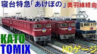 HOゲージ(16番)  奥羽本線経由 上り 寝台特急「あけぼの」 上野行き ≪鉄道模型≫