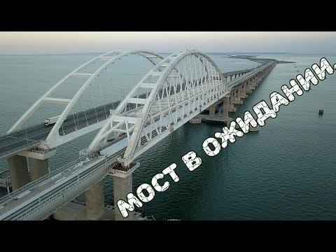 Крымский мост(10.06.2019) На Ж/Д АРКЕ всё готово к смычке Мост вечером