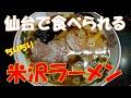 【ご当地グルメ】ちりちり細縮れ麺が絶品♪仙台で食べられる山形の米沢ラーメンのお店…