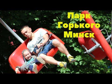 Аттракционы в парке Горького 7 лет Минск 2019
