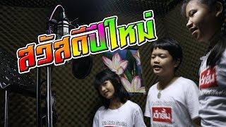 เบื้องหลัง เพลง สวัสดีปีใหม่ Youtuber Thailand Cover Version