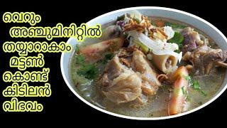 easy muttan stew in few minutes recipiehow to make mutton stew in few minutes