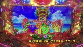 Superyuo0-のパチンコ実践①⑤-沖海4 アイマリン、光ハイビスカス(1パチ)- thumbnail