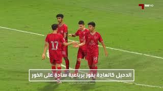 ملخص | الدحيل 4 - 0 الخور | دوري قطر غاز تحت 23 سنة