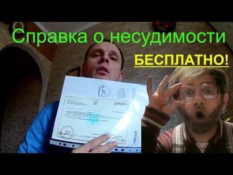 Этого не может быть! Как БЕСПЛАТНО получить справку о несудимости в Украине ?