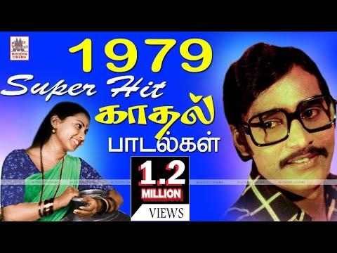 79 Tamil Love Songs நெஞ்சை விட்டு நீங்காத 1979ல் வெளிவந்த இனிய பாடல்கள் தொகுப்பு