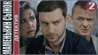 Маменькин сынок (2019). 2 серия. Детектив, премьера.