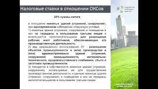 видео Объекты земельных правоотношений