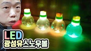 [작약꽃TV] LED 광섬유 스노우볼 만들기
