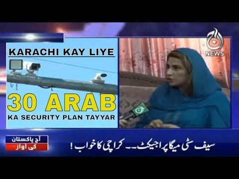 Karachi Walo Ko Sindh Sarkar Ka Naya Lolipop   Aaj Pakistan Ki Awaz   7th July 2021   Aaj News