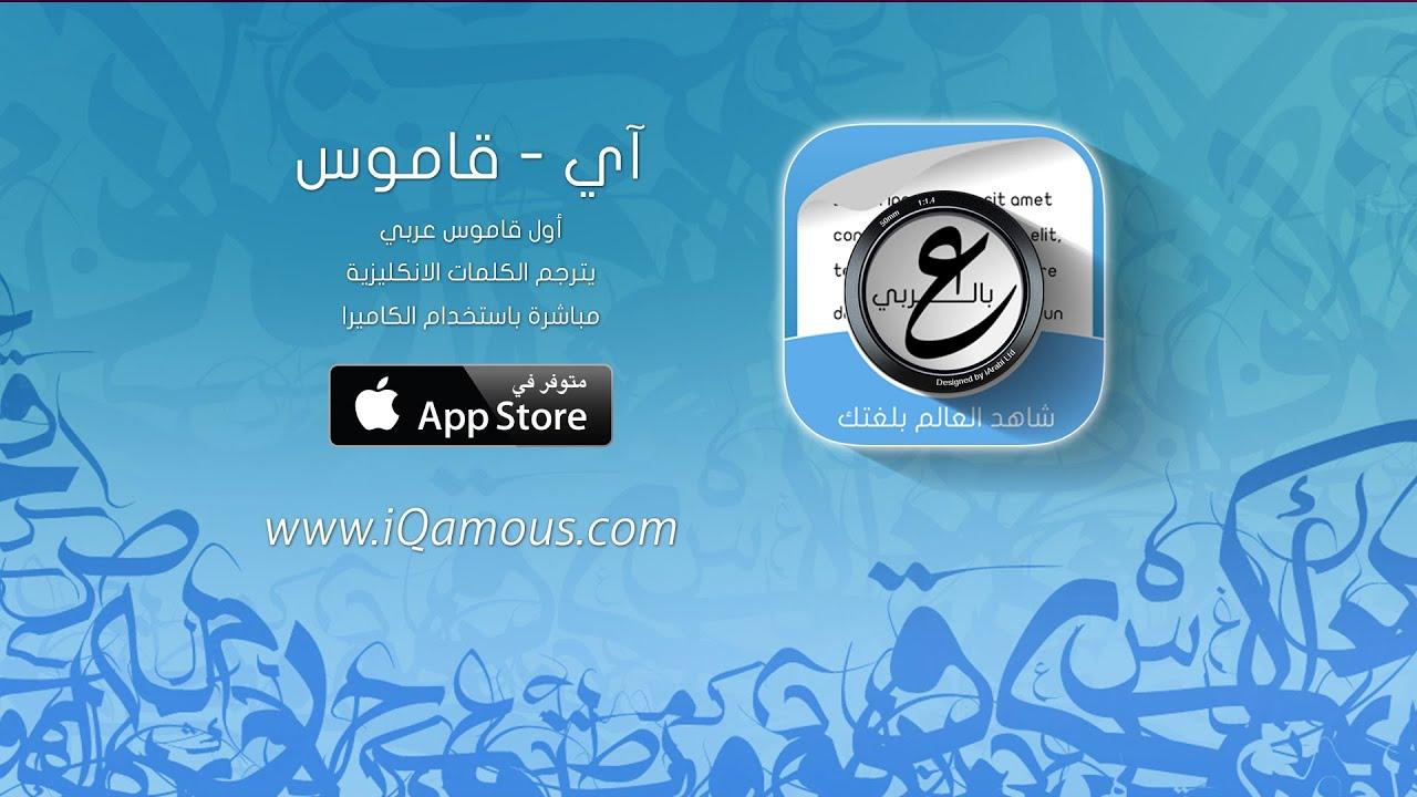 580142b186850 iQamous the innovative Arabic translator - YouTube