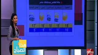 «الأرصاد الجوية»: طقس غير مستقر لنهاية الأسبوع ..واضطراب حركة الملاحة بالبحرين