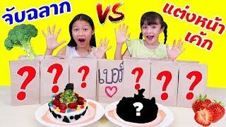 บรีแอนน่า | จับฉลากแต่งหน้าเค้กชาเลนจ์ 🎂 ของใครจะสวยกว่ากัน? บรี vs พี่เคท|Cake Switch Up Challenge