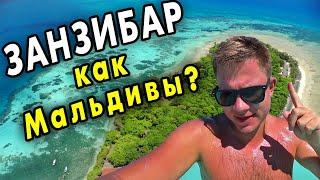 Отдых на Занзибаре – лучше чем Турция и почти Мальдивы? Путешествие по Танзании своим ходом