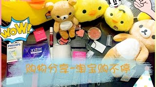♥购物分享------淘宝疯狂购物买不停♥ 公仔/首饰/服饰/美妆品