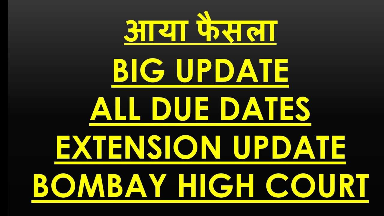 BIG UPDATE ON DUE DATE EXTENSION, आ गया फैसला