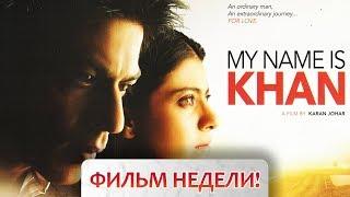 """Фильм недели """"Меня зовут Кхан"""" Индия / 2010 год"""