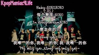 [中字] Exo - XOXO (Chinese Version) || 华文歌词+ENG || HD