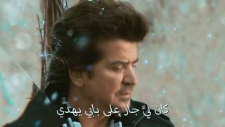 Walid Toufic - Gharib Ya Zaman (Lyrics Video - Exclusive) | 2016 | وليد توفيق - غريب يا زمن