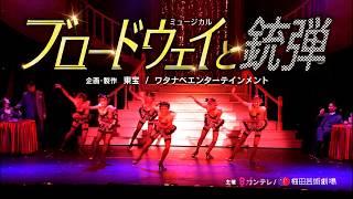 ミュージカル『ブロードウェイと銃弾』大阪公演 2018年3月5日(月)~20...