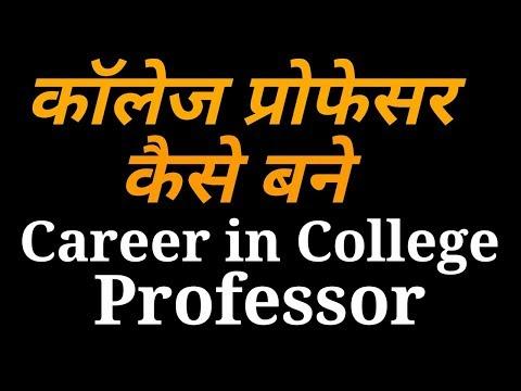 कॉलेज प्रोफेसर में कैरियर कैसे बनाये | How To Become College Professor | Qualification, Education