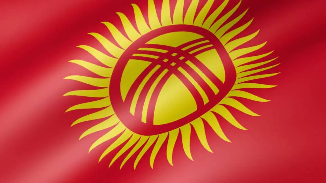 только третий картинка кыргыз флаг этом