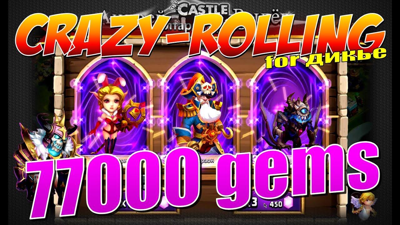 Castle Clash/Битва Замков, Crazy Rolling 77000 gems, for дикье, Рекорд по легендаркам