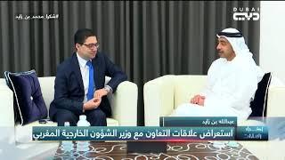 أخبار الإمارات - عبدالله بن زايد يستقبل وزير الشؤون الخارجية والتعاون الدولي المغربي