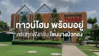 THANAKOON PROPERTY X BTP - THANAGARDEN PROJECT REVIEWS