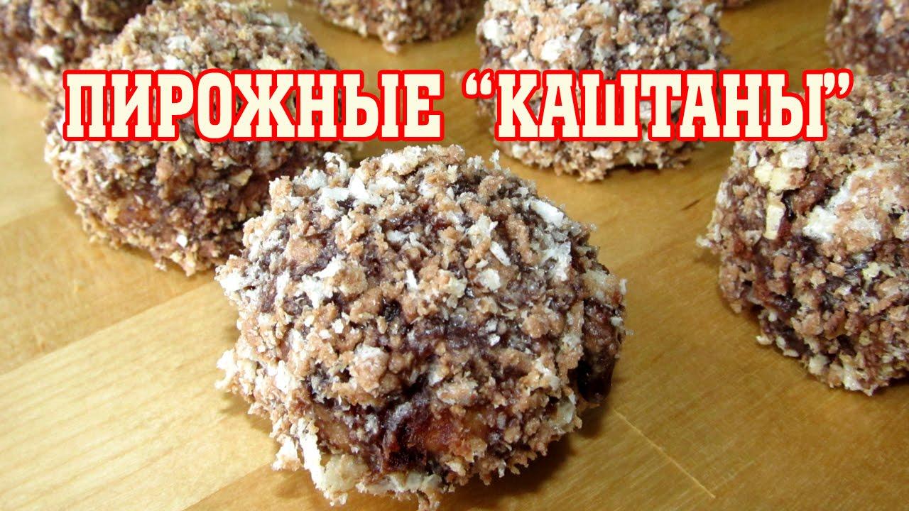 Каштан печенье рецепт с орехами и черносливом