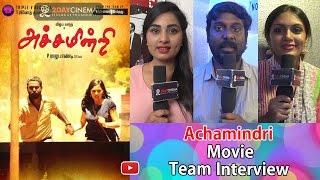 Achamindri Movie Team Interview 2DAYCINEMA.COM