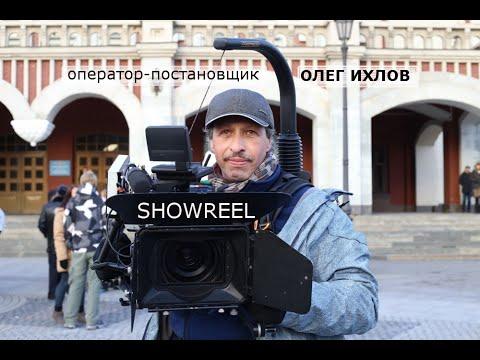 ШОУРИЛ оператора-постановщика ОЛЕГА ИХЛОВА