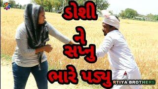 ડોશી ને આયુ સપ્નુ અને ચેતનકાકો બગડ્યા।।Gujarati Comedy।। Chetankaka Comedy।।Nortiya Brothers2019