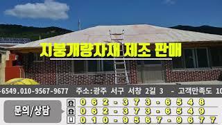 대농산업 광주지붕개량자재제조 지붕개량자재판매 광주지붕공…
